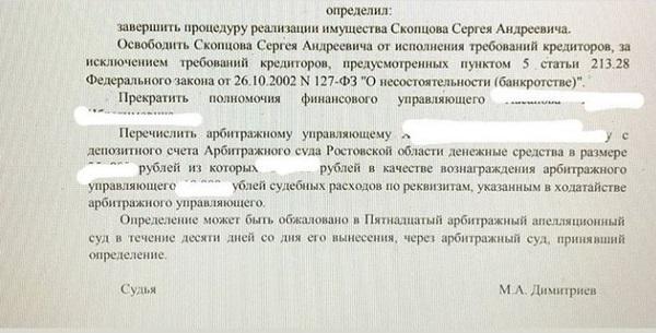 Определение суда (2)